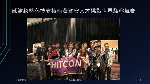 感謝趨勢科技支持台灣資安人才挑戰世界駭客競賽 2016/8/25 Cloudsec 2016 2