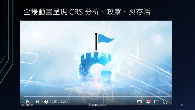 全場動畫呈現 CRS 分析、攻擊、與存活 2016/8/25 Cloudsec 2016 23