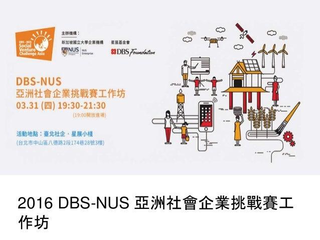 2016 DBS-NUS 亞洲社會企業挑戰賽工 作坊