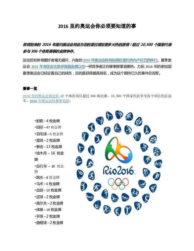2016 里约奥运会你必须要知道的事 即将到来的 2016 年里约奥运会将会为您的夏日增加更多火热的激情!超过 10,500 个国家代表 参与 306 个体育赛事的金牌争夺。 运动员和体育爱好者毫无疑问,兴奋的 2016 年奥运会即将如期在里约...