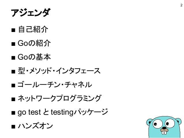 Go入門 Slide 2