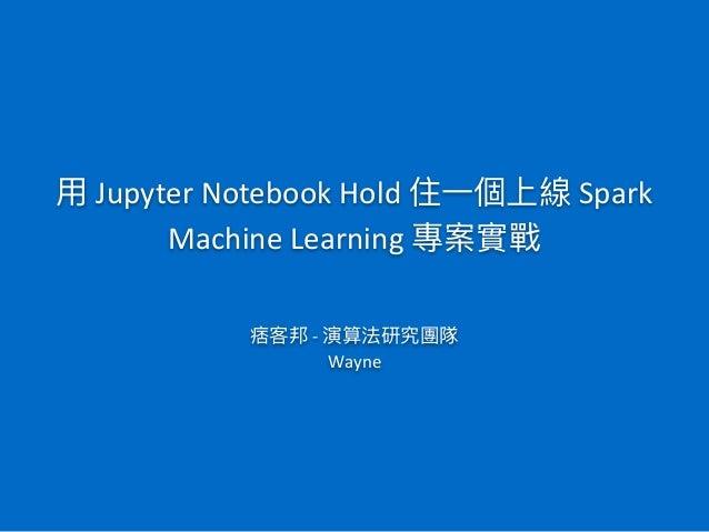 JupyterNotebookHold Spark MachineLearning  -  Wayne