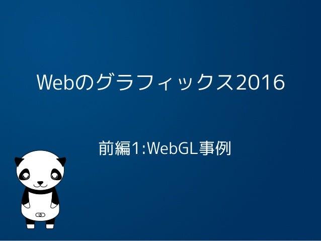 Webのグラフィックス2016 前編1:WebGL事例 1
