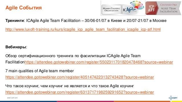 www.luxoft.com Agile События Тренинги: ICAgile Agile Team Facilitation – 30/06-01/07 в Киеве и 20/07-21/07 в Москве http:/...