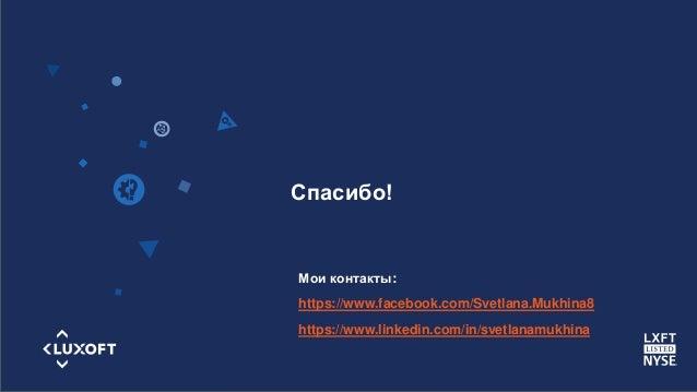 www.luxoft.com Спасибо! Мои контакты: https://www.facebook.com/Svetlana.Mukhina8 https://www.linkedin.com/in/svetlanamukhi...