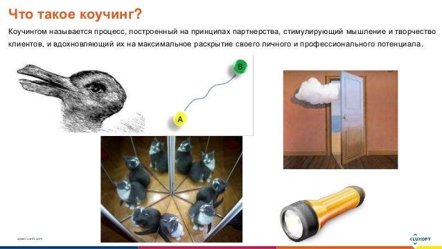 www.luxoft.com Что такое коучинг? Коучингом называется процесс, построенный на принципах партнерства, стимулирующий мышлен...