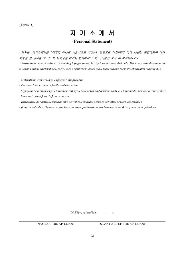 Essay for kgsp application guideline