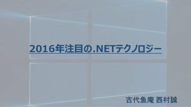 2016年注目の.NETテクノロジー 古代魚庵 西村誠