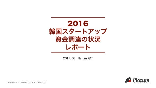 2016韓国スタートアップ資金調達の状況レポート platum