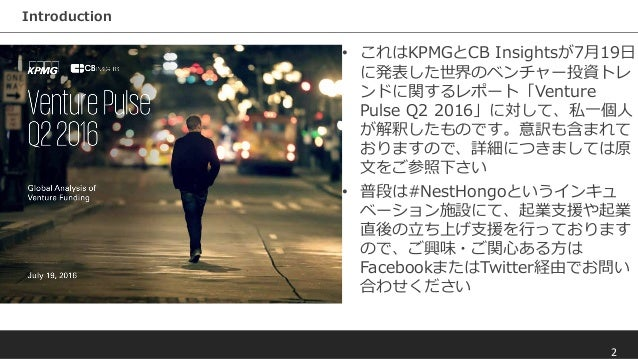 2016年第二四半期 世界のベンチャー投資トレンド (Venture Pulse Q2 2016) Slide 2