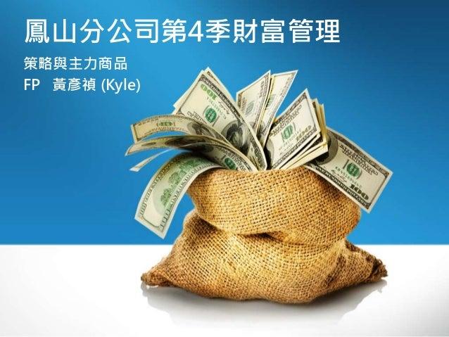 鳳山分公司第4季財富管理 策略與主力商品 FP 黃彥禎 (Kyle)