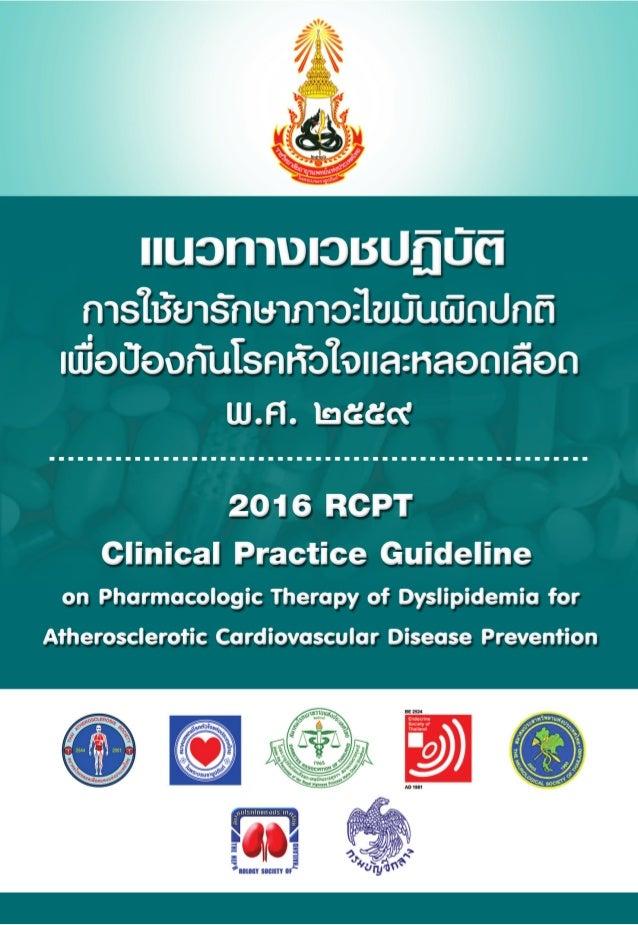 แนวทางเวชปฏิบัติการใชยารักษาภาวะไขมันผิดปกติ เพื่อปองกัน โรคหัวใจและหลอดเลือด พ.ศ. 2559 2016RCPTClinicalPracticeGuidelin...