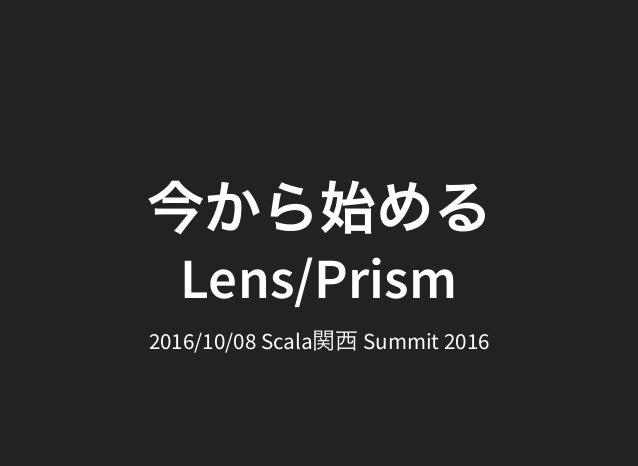 今から始める Lens/Prism 2016/10/08 Scala関西Summit 2016