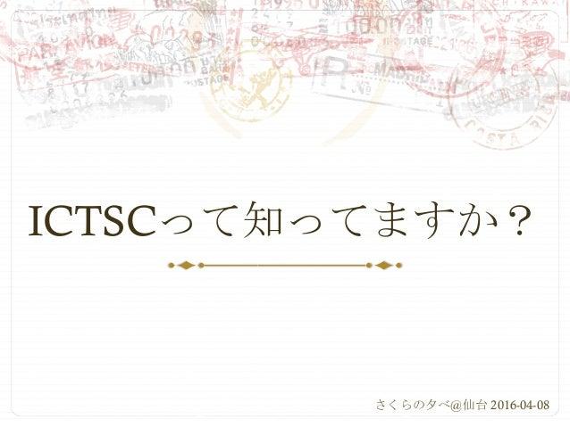 ICTSCって知ってますか? さくらの夕べ@仙台 2016-04-08