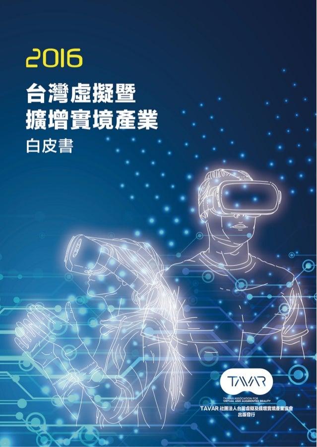 2016 台灣虛擬及擴增實境產業白皮書 (Tavar協會發行)