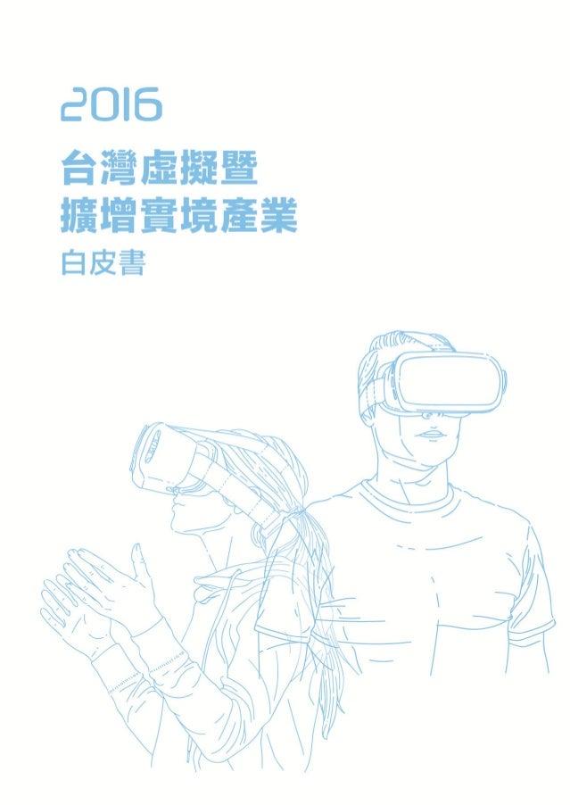 2016 台灣虛擬及擴增實境產業白皮書 (Tavar協會發行) Slide 3