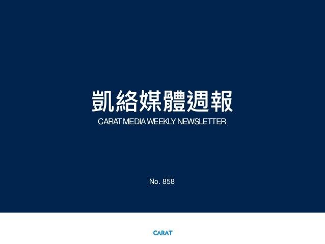 凱絡媒體週報 CARATMEDIAWEEKLYNEWSLETTER No. 858