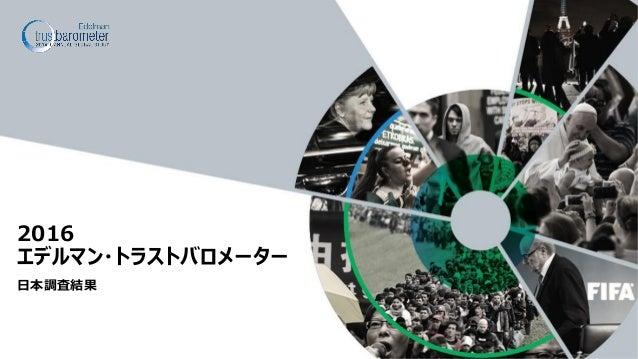 日本調査結果 2016 エデルマン・トラストバロメーター
