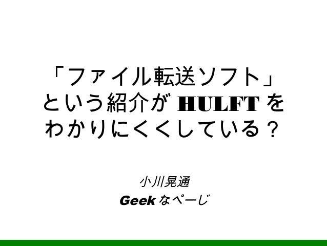 「ファイル転送ソフト」 という紹介が HULFT を わかりにくくしている? 小川晃通 Geek なぺーじ