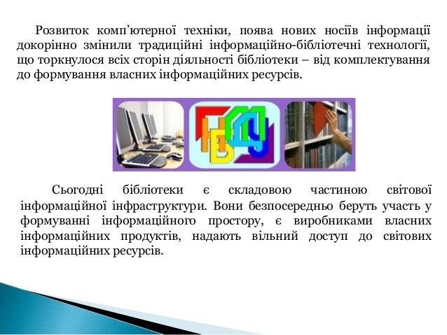 Бібліотечний сайт на допомогу науковцю Slide 2