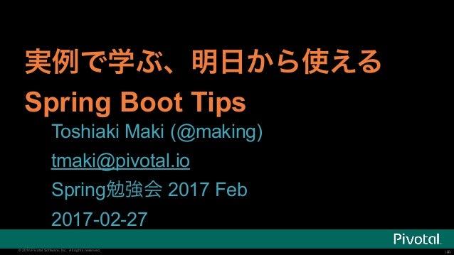 Å®Ÿä¾‹ã§å¦ã¶ ƘŽæ—¥ã‹ã'‰ä½¿ãˆã'‹spring Boot Tips Jsug