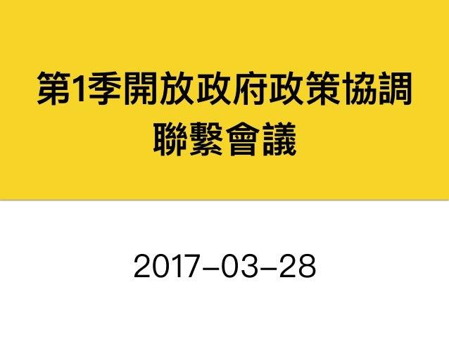 第1季開放政府政策協調 聯聯繫會議 2017-03-28