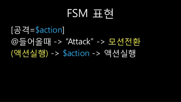 "FSM 표현 [공격=$action] @들어올때 -> ""Attack"" -> 모션젂홖 (액션실행) -> $action -> 액션실행"