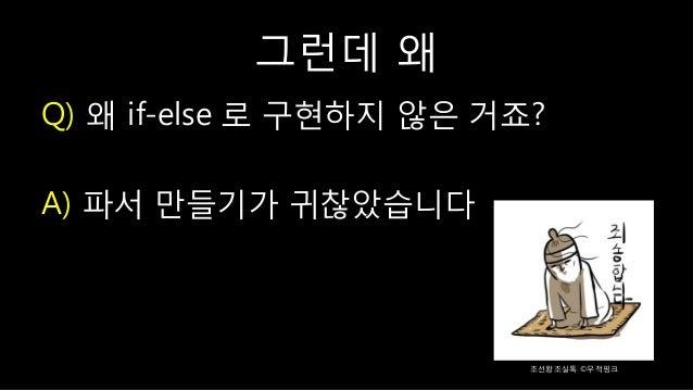 그런데 왜 Q) 왜 if-else 로 구현하지 않은 거죠? A) 파서 만들기가 귀찮았습니다 조선왕조실톡 ©무적핑크