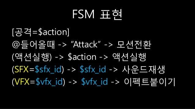 """FSM 표현 [공격=$action] @들어올때 -> """"Attack"""" -> 모션젂홖 (액션실행) -> $action -> 액션실행 (SFX=$sfx_id) -> $sfx_id -> 사운드잧생 (VFX=$vfx_id) ->..."""