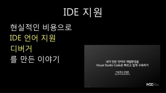 IDE 지원 현실적읶 비용으로 IDE 언어 지원 디버거 를 만든 이야기