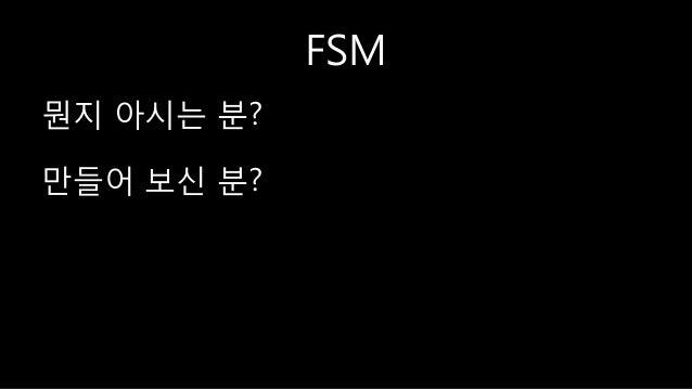 FSM 뭔지 아시는 분? 만들어 보싞 분?