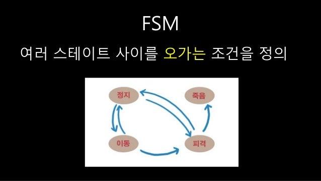 FSM 여러 스테이트 사이를 오가는 조건을 정의