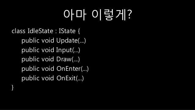 아마 이렇게? class IdleState : IState { public void Update(...) public void Input(...) public void Draw(...) public void OnEnte...