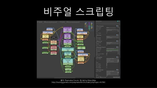 비주얼 스크립팅 출처 Playmaker Forum 게시글 by MajorIdea http://hutonggames.com/playmakerforum/index.php?topic=4178.0