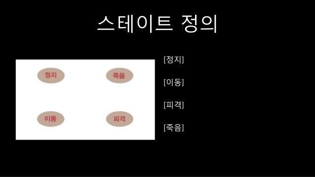 스테이트 정의 [정지] [이동] [피격] [죽음]