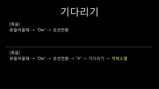 """기다리기 [죽음] @들어올때 -> """"Die"""" -> 모션젂홖 [죽음] @들어올때 -> """"Die"""" -> 모션젂홖 -> """"4"""" -> 기다리기 -> 객체소멸"""
