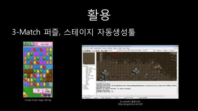 홗용 3-Match 퍼즐, 스테이지 자동생성툴 Candy Crush Saga ©King Scmdraft2 맵에디터 http://angelist.co.kr/120