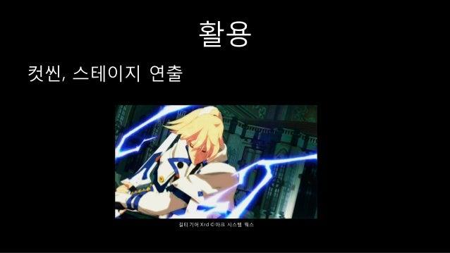 홗용 컷씬, 스테이지 연출 길티기어 Xrd ©아크 시스템 웍스