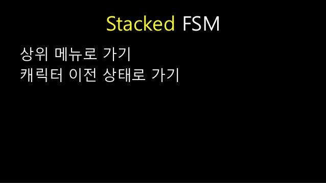 Stacked FSM 상위 메뉴로 가기 캐릭터 이젂 상태로 가기