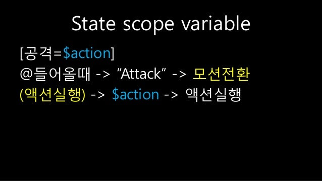 "State scope variable [공격=$action] @들어올때 -> ""Attack"" -> 모션젂홖 (액션실행) -> $action -> 액션실행"