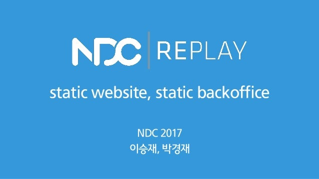 static website, static backoffice NDC 2017 이승재, 박경재