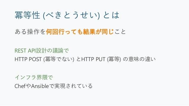 メッセージングと冪等性 • Amazon SQSは基本、At-Least-Once Delivery (Standard Queue) Exactly-Once ProcessingモデルのFIFO Queueもあるが、 遅い & Tokyoに...