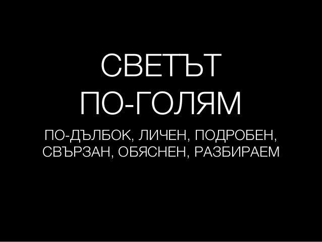 УСПЕХИТЕ СА ХОРА БЛАГОДАРНОСТ, БЛАГОДАТ, РЕСПЕКТ