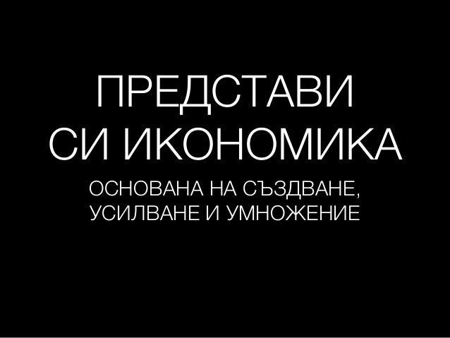ВМЕСТО БОЛКА - РАДОСТ ВМЕСТО ТЕЖЕСТ - ЛЕКОТА ВМЕСТО ПРИНУДА - СВОБОДА
