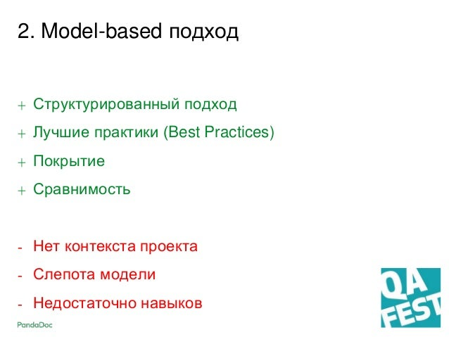 Пример - модель TPI Next