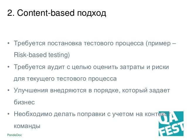 3. Аналитический подход, шаги • Выбор областей для причинно-следственного анализа • Сбор и организация информации • Опреде...