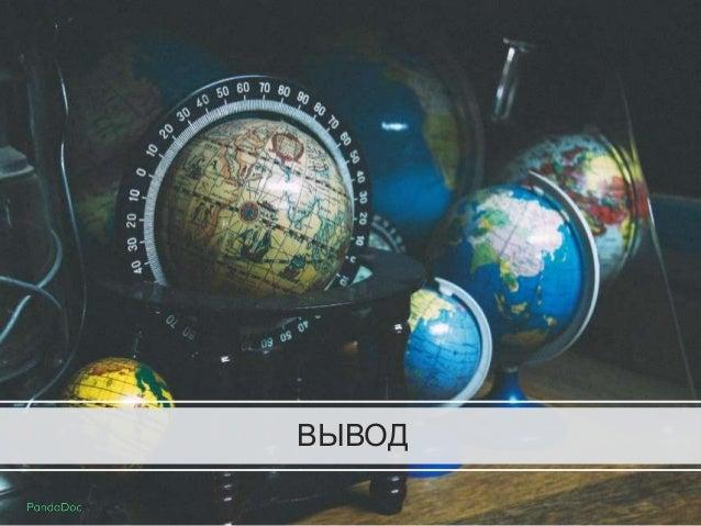 Спасибо за внимание! Вопросы? Mail: ladutko_andrey@tut.by, andrey.ladutko@pandadoc.com Skype: ladutko_andrey