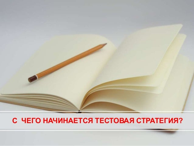 1. Начинаем с продуктовых рисков • Product risk is the possibility that the system or software might fail to satisfy or fu...
