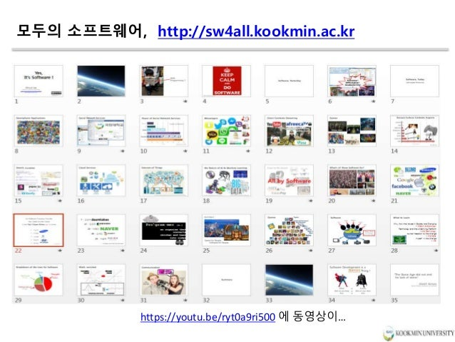 https://youtu.be/ryt0a9ri500 에 동영상이… 모두의 소프트웨어, http://sw4all.kookmin.ac.kr