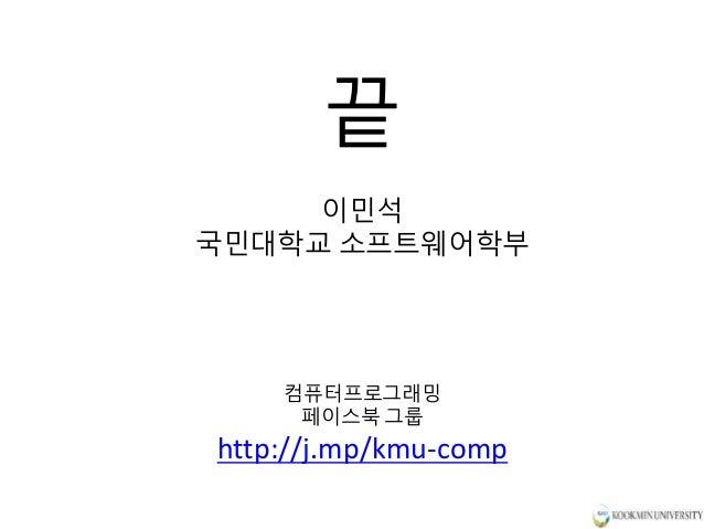 컴퓨터프로그래밍 페이스북 그룹 http://j.mp/kmu-comp 끝 이민석 국민대학교 소프트웨어학부